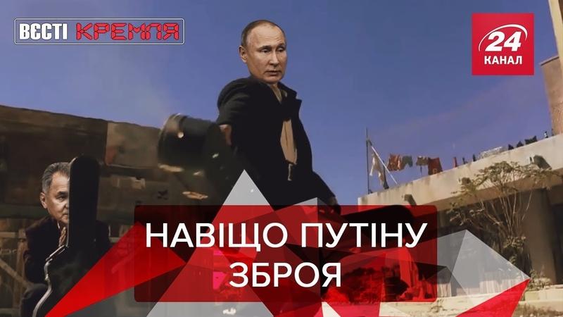 Путін Растрєлять коврик і соціологів, Вєсті Кремля, 30 травня 2019