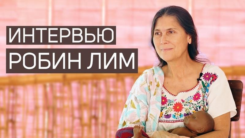 Интервью с Робин Лим о естественных и лотосовых родах - Валяевы и К, Предназначение быть женщиной