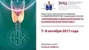 Инциденталома надпочечника ведение больных с функционально автономной продукцией кортизола