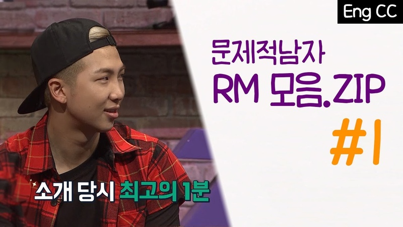 (ENG SUB) Clever Kim Nam Joon's First Appearance | BTS RM Problematic Man (1/10) | Mix Clip