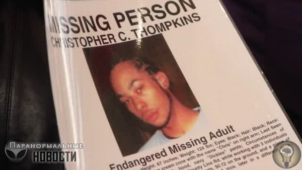 Странное исчезновение Кристофера Томпкинса, пропавшего практически на глазах коллег