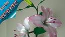 Лилия и бутон лилии из ленты ВЫКРОЙКИ ТОНИРОВКА СБОРКА Мастер класс от Nata Liana