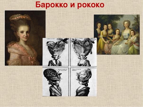 Чем отличается барокко от рококо