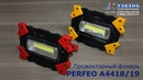 Прожекторный фонарь PERFEO Work Light COB 10W, прожекторный фонарь, фонарь