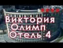 Отель Victoria Olimp Hotel 4* в Минске Беларусь