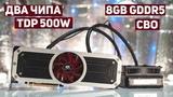 СВ#1 Двухчиповый монстр от AMD c TDP 500w AMD R9 295x2 спустя 5 лет в современных играх