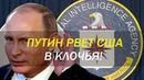Билл Бёрнс «Путину выгоден хаос»
