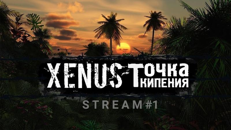 Xenus Точка Кипения Стрим на заказ