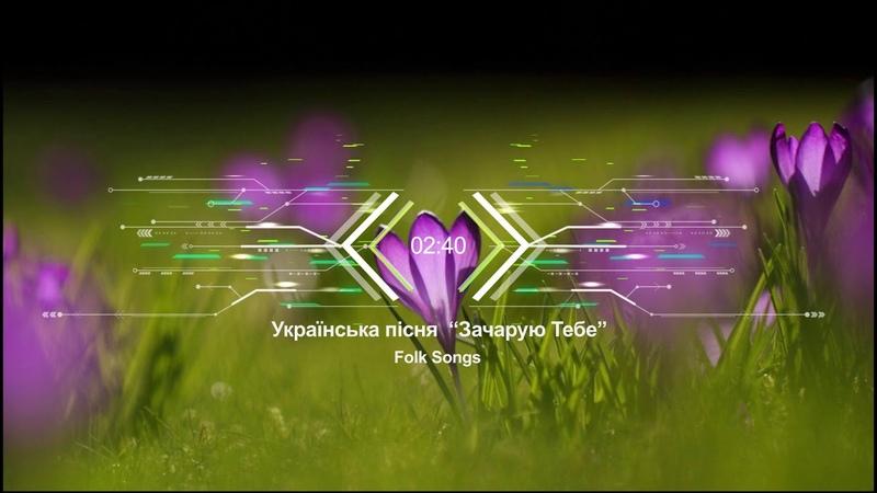 Українська пісня Зачарую тебе