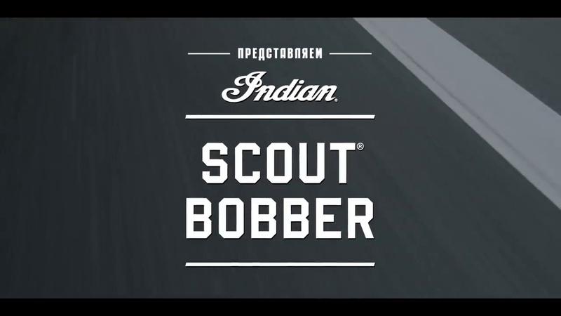 Indian Scout Bobber