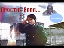 Maddyson - Вот и помер Вова Вист (Tribute song)