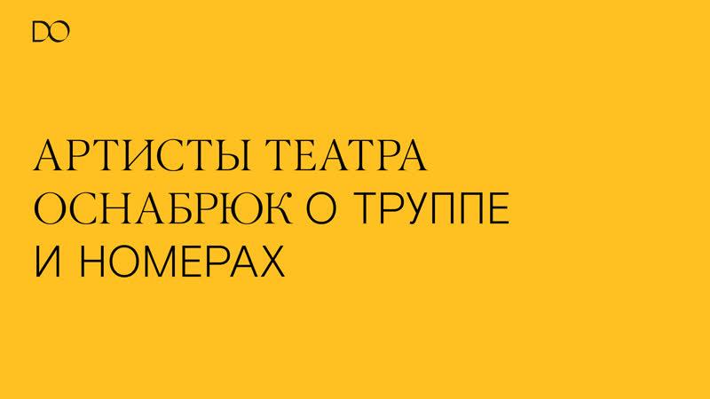 Артисты театра Оснабрюк о труппе и постановках