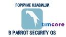 Горячие клавиши в Parrot Security OS Работа с терминалом Timcore