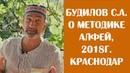 С.А.Будилов о методике Алфей