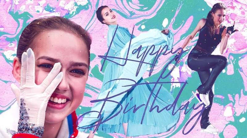 Happy Birthday Alina Zagitova | Алина Загитова | Team Tutberidze | fan video