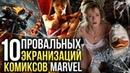 10 провальных экранизаций комиксов Marvel от Сорвиголовы до Говард утки
