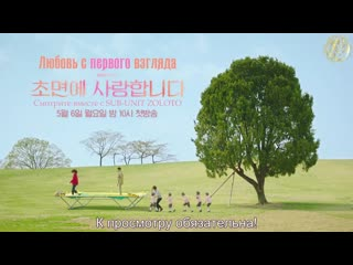 [ZOLOTO] The Secret Life of My Secretary / Love at First Sight Teaser 5