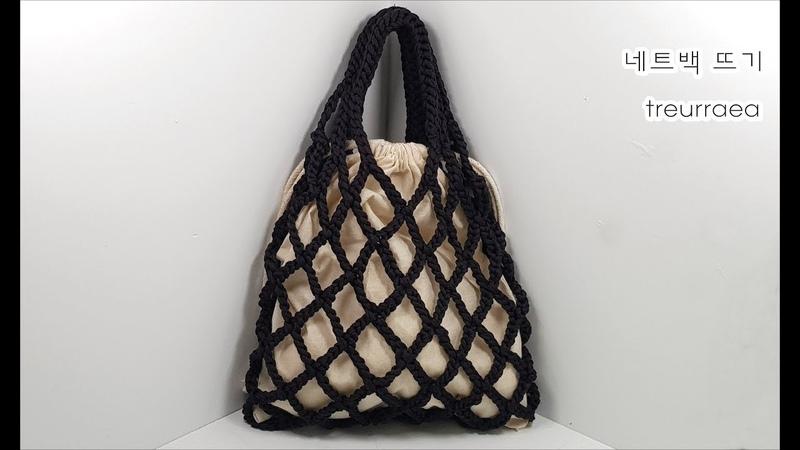 (코바늘 가방뜨기)how to a Crochet bag/鉤針ネットバック/钩针编织网包-Treurraea