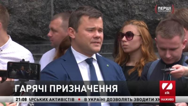 Зеленський роздав перші посади Хто ці люди - Перші про головне. Вечір (21.00) за 21.05.19