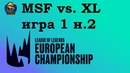 MSF vs. XL | Week 2 LEC Summer 2019 | Чемпионат Европы LCS EU | Misfits excel gaming