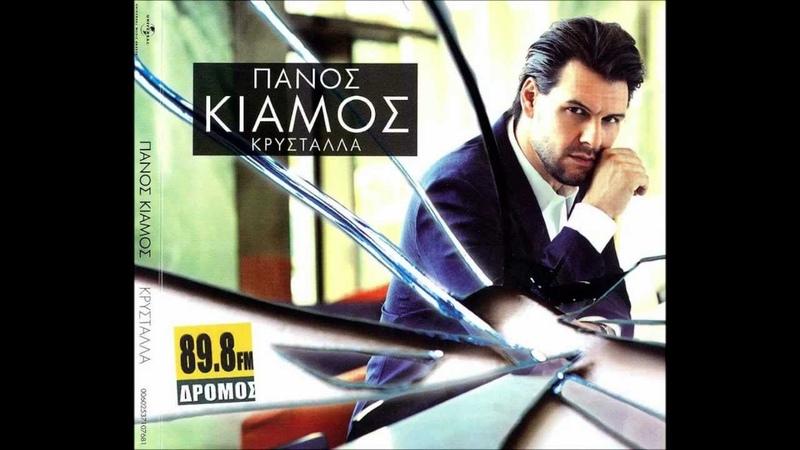 Panos Kiamos - Me Peirakse (2012) stixoi