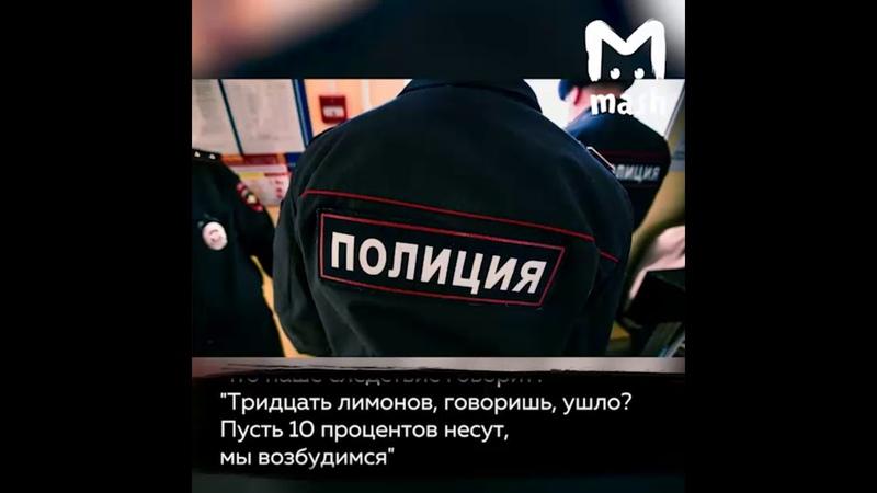В Сеть утекли откровенные разговоры полицейских о том, как они вымогают миллионы