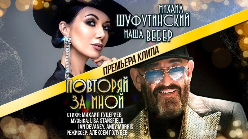 Михаил Шуфутинский и Маша Вебер - Повторяй за мной (Премьера клипа 2019)