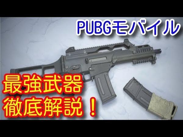 PUBG MOBILE チート級最強の新武器G36C ゴミムシ 徹底解説!リコイルコントロールが楽になるおススメグリップや使用感を初心者向けに解説 PUBGモバイル PUBG スマホ版