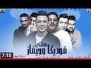 المهرجان اللي خرب الميوزكلي المصري يلعن ا 15