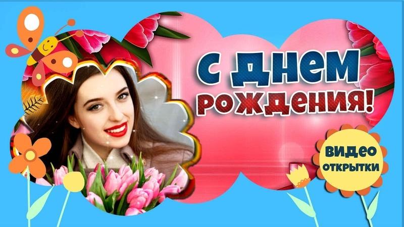 Ах тюльпаны Красивое видео поздравление женщине с Днем рождения Музыкальная Видео открытка