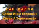Сан валли_(Инна Егорова_А.Терентьев)