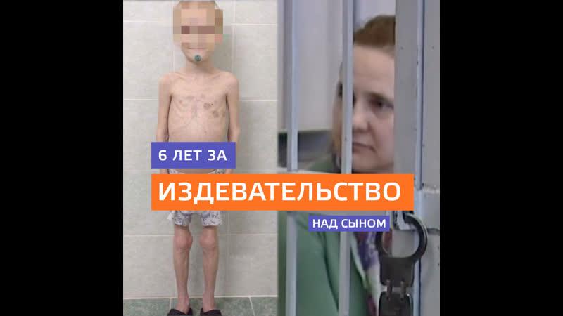 Морила голодом ребёнка Москва 24
