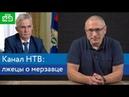 Канал НТВ врёт как дышит Блог Ходорковского