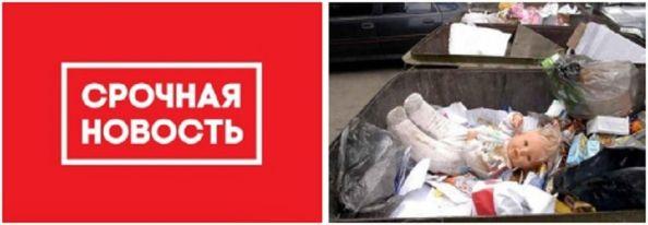 В Донецке в мусорном контейнере обнаружили новорожденного ребенка