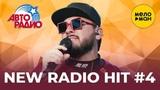 АвтоРадио - New Radio Hit - Новые песни #4