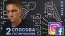 Правильный сплит-тест рекламы в Фейсбук и Инстаграм