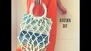 плетеная вязаная макраме сумка авоськи DIY сумка шопер mesh beg shopping beg avoska macrame