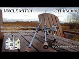 Russian fishing 4 Рыба мелка, да уха сладка. Общение с чатиком!