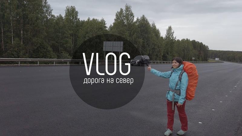 Vlog 1 дорога на север