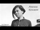 Аннелиза Кольманн 1 марта 1921 — 17 сентября 1977