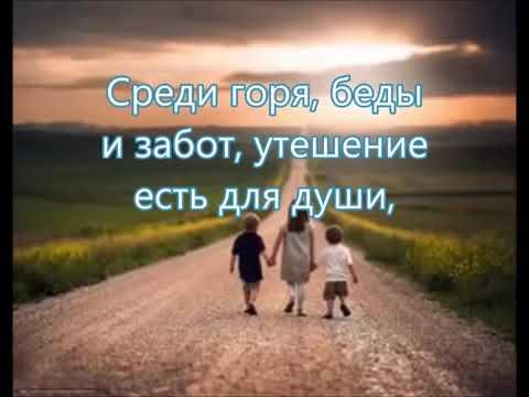 Хорошо вместе быть нам друзья... Детская (Молитвенная)