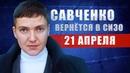 Савченко про Слугу народа, год в СИЗО и любовные отношения.