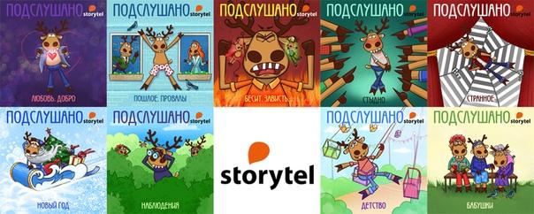 Иногда в Storytel пишут, мол, что это за «Подслушано» такое! Да разве это книга! «Возможно, это имеет меньше отношения к книгам, чем обычные книги. Зато имеет большее отношение к жизни, чем