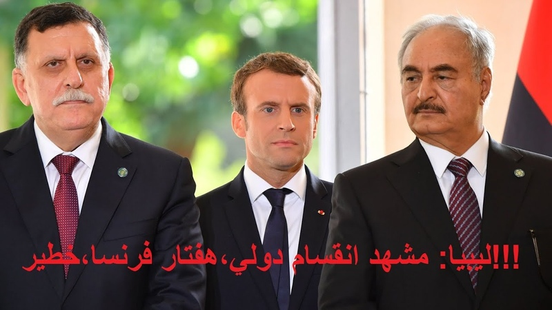 عاجل ليبيا مشهد انقسام دولي ساخن ومعقد 25.04