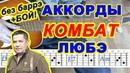 Комбат Аккорды 🎸 Любэ Расторгуев ♪ Разбор песни на гитаре ♫ Бой Текст