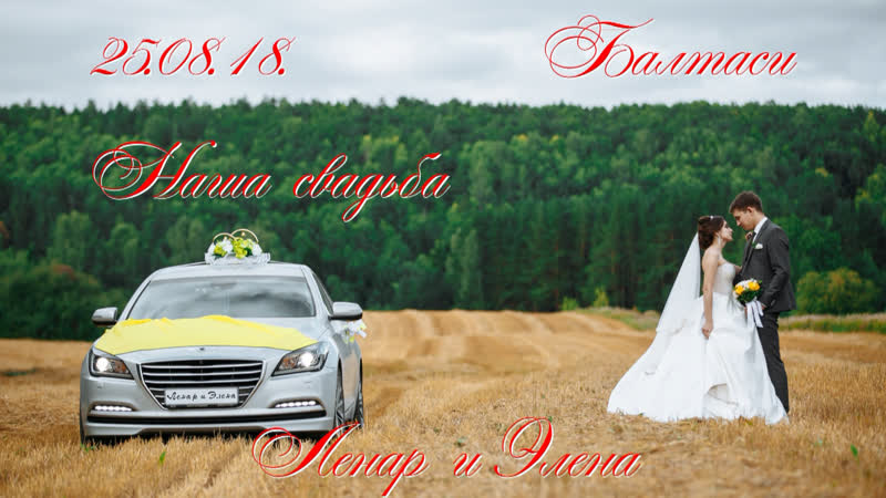 Свадьба в Балтаси
