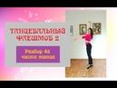Танцевальный флешмоб 2 Восточный танец живота для начинающих