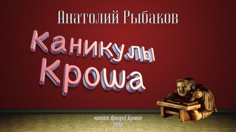 А.Рыбаков Каникулы Кроша повесть