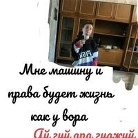 Анкета Артем Еремин