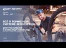Кант Лекторий «Всё о тормозной системе велосипеда»